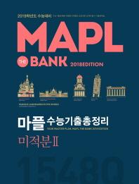 고등 미적분2 수능기출총정리(1548Q)(2018)(마플)(Mapl the Bank)