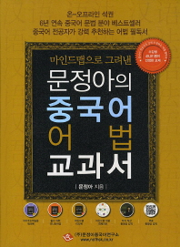 문정아의 중국어 어법 교과서