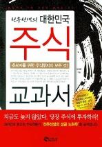 선우선생의 대한민국 주식 교과서