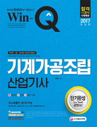 기계가공조립산업기사 단기완성(2017)(Win-Q(윙크))