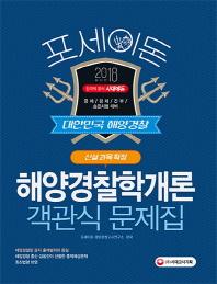 해양경찰학개론 객관식 문제집(2018)(포세이돈)