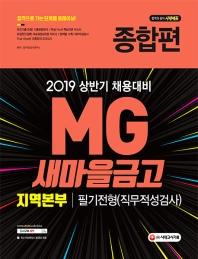 MG 새마을금고 지역본부 필기전형(직무적성검사): 종합편(2019)