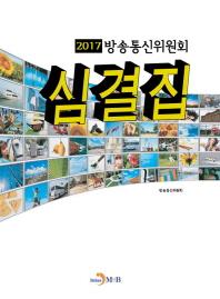 방송통신위원회 심결집(2017)