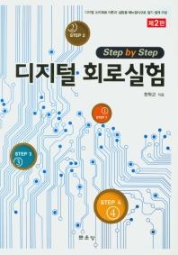 디지털 회로실험(Step by Step)(2판)
