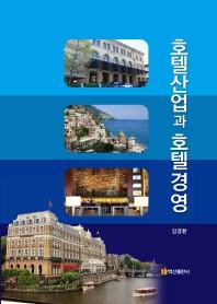 호텔산업과 호텔경영(양장본 HardCover)