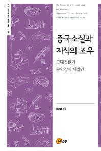 중국소설과 지식의 조우(이화인문과학원 인문지식총서 4)(양장본 HardCover)