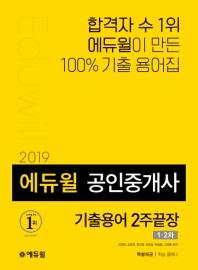 공인중개사 기출용어 2주끝장(2019)