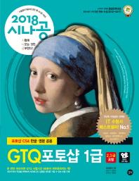 GTQ 포토샵 1급(2018)(시나공)