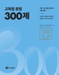 고득점 문법 300제(2018)
