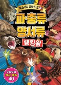 파충류 양서류 랭킹왕(미스터리 과학도감 3탄)