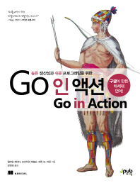 Go 인 액션(높은 생산성과 쉬운 프로그래밍을 위한)