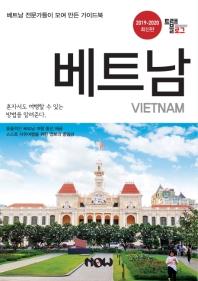 트래블로그 베트남(2019~2020)