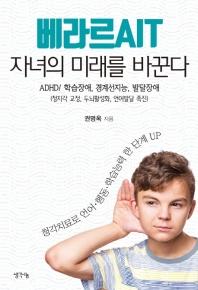 베라르AIT 자녀의 미래를 바꾼다