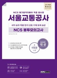 서울교통공사 NCS 봉투모의고사(2021)(NCS 필기합격자들이 직접 감수한)