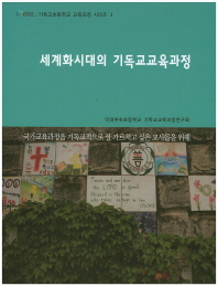 세계화시대의 기독교교육과정(기독교초등학교 교육과정 시리즈 2)