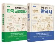 하룻밤에 읽는 한국사 · 한국 근현대사 세트(전2권)