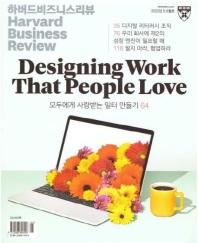 하버드 비즈니스 리뷰(Harvard Business Review)(한국판)(5월호)