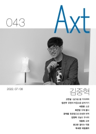 악스트(Axt)(2017 7 8월호)