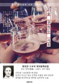 술 권하는 사회 - 현진건 한국문학선집