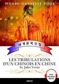 중국인의 모험 (Les tribulations d'un chinois en Chine) - 고품격 장편소설 프랑스어판