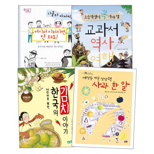 어린이 출판협회 과목별 추천도서 : 사회 5-6학년 교과연계 세트 (전4권) [풀과바람]어린이를 위한 김치 이
