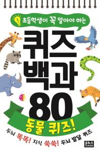 퀴즈 백과 80 동물 퀴즈!(초등학생이 꼭 알아야 하는)(스프링)