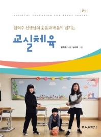 교실체육(엄혁주 선생님의 웃음과 배움이 넘치는)(2판)