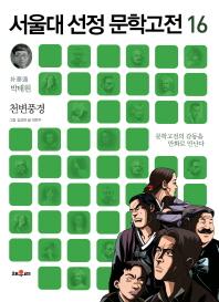 천변풍경(만화)(서울대 선정 문학고전 16)