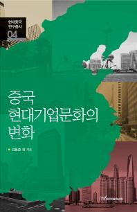 중국 현대기업문화의 변화(현대중국연구총서 4)