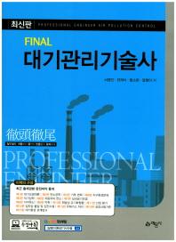 대기관리기술사(Final)(개정판)