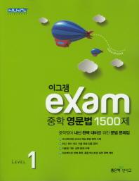 중학 영문법 1500제 Level. 1(2021)(이그잼)