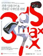 3DS MAX 7.X(CD2장포함)