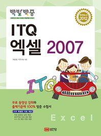 ITQ 엑셀 2007(2012)(백발백중)(CD1장포함)