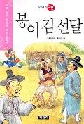 봉이 김선달(이야기 고전)