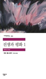전쟁과 평화. 1(세계문학전집 353)