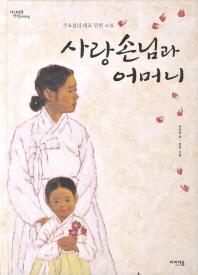 사랑손님과 어머니(아이세움 명작스케치 6)(양장본 HardCover)