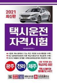 택시운전 자격시험: 광주, 전라, 제주(2021)