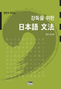 강독을 위한 일본어 문법(개정증보판)