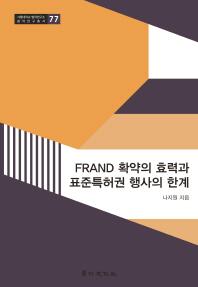 Frand 확약의 효력과 표준특허권 행사의 한계(서울 대학교 법학연구소 법학연구총서 77)(양장본 HardCover)