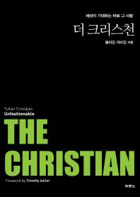 The Christian(�� ũ����õ)