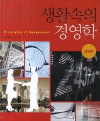 생활속의 경영학(5판)