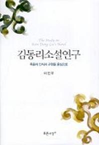 김동리 소설연구