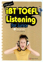 IBT TOEFL LISTENING FOR JUNIOR. 1 : BEGINNER(HIGH SCORE)(CD2장포함)