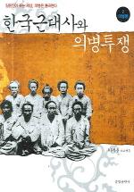 한국근대사와 의병투쟁 2(의병편)