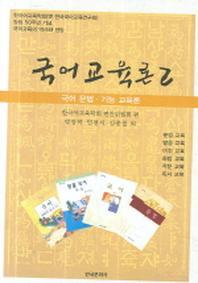 국어교육론 2 (국어 문법 기능 교육론)