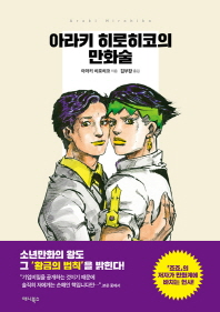 아라키 히로히코의 만화술