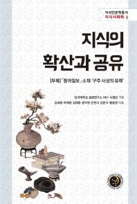 지식의 확산과 공유(지식인문학총서 지식사회화 1)(양장본 HardCover)