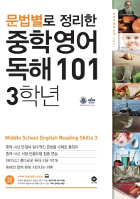 영어 독해 101 중학3