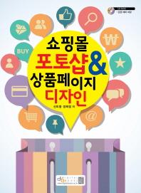 쇼핑몰 포토샵 & 상품 페이지 디자인(CD1장포함)