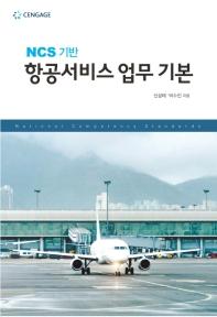 항공서비스 업무 기본(NCS 기반)